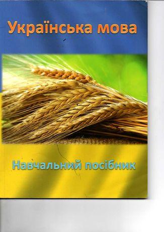 Українська мова 8 клас Н. Бойко ліцей Інтелект підручник
