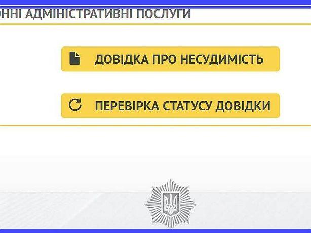 Справка о несудимости 330 гр  - отправка По Всей Украине.