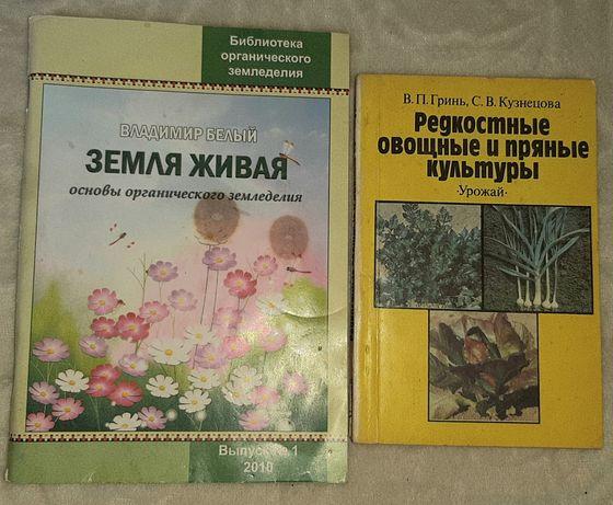 Органическое земледелие, Белый,Редкосные культуры Гринь,Кузнецова