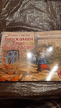 Продам книгу История о том, как Бенжамин спас Анастасию
