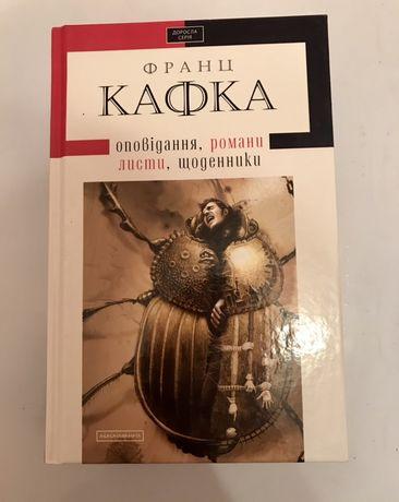 """Франц Кафка """"Оповідання, романи, листи, щоденники"""""""