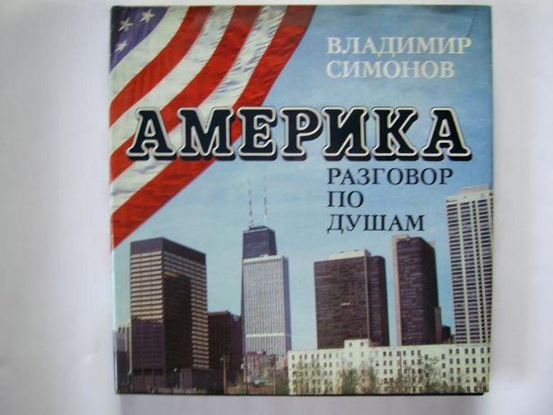 "Владимир Симонов ""Америка. Разговор по душам"". Изд. Планета, 1988 г."