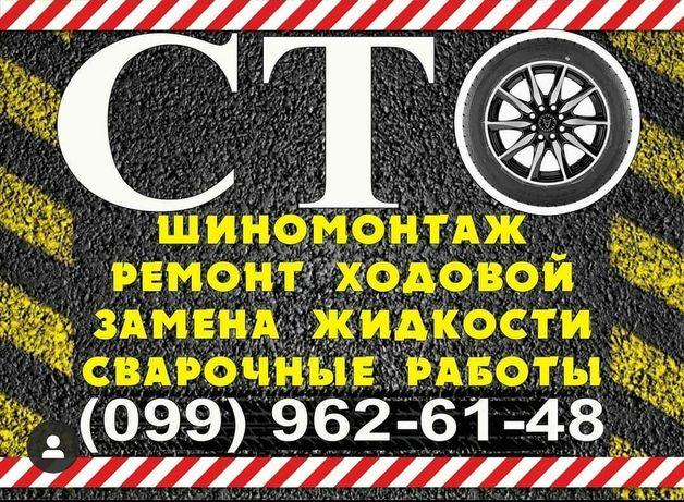 Сто , Шиномонтаж Старобельск