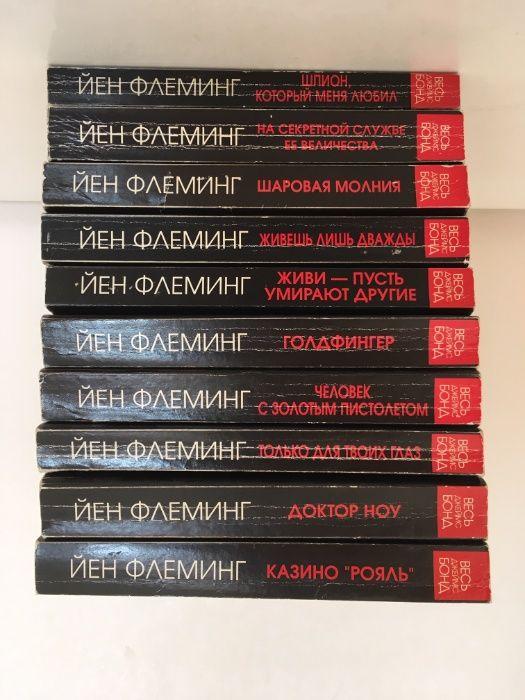 Бондиана. Ян Флеминг. 9 книг Киев - изображение 1