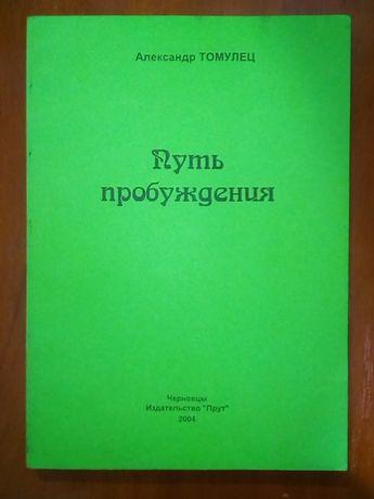 Александр Томулец.Путь пробуждения.176 стр.