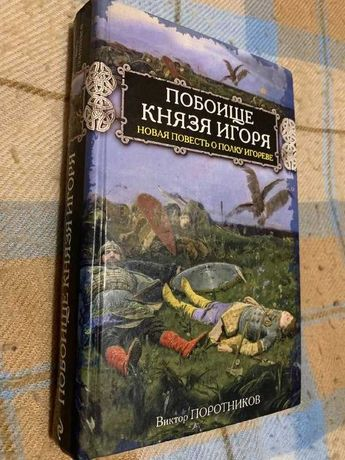 "Книга ""Побоище князя Игоря"" Виктора Поротникова"