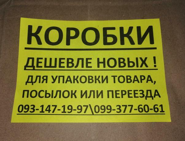 Дешевая тара, б\у упаковка, картонные коробки от товара.