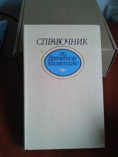 Продам справочники для медиков