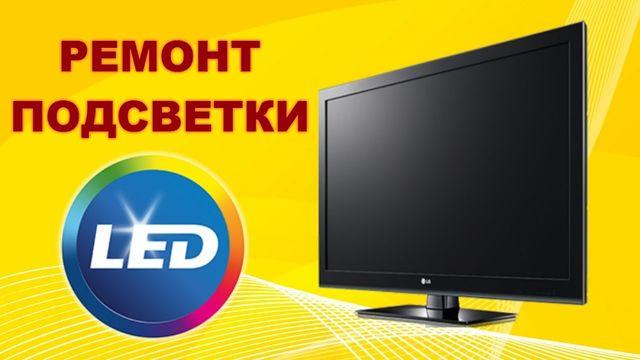 Ремонт подсветки LED-телевизоров LG, Samsung, Saturn,Toshiba,Konka ..