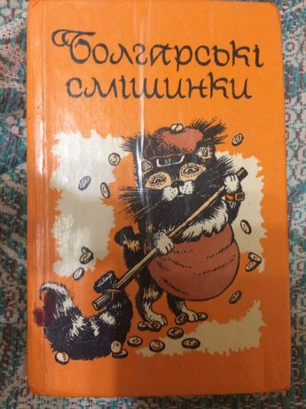 Книга Болгарські смішинки