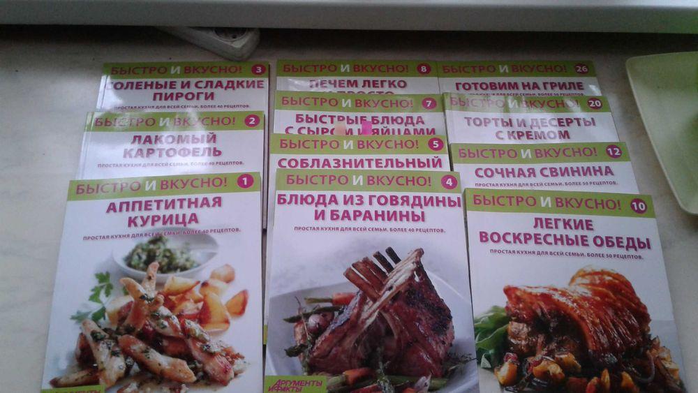 Кулинарные журналы Быстро и вкусно  11 штук Харьков - изображение 1