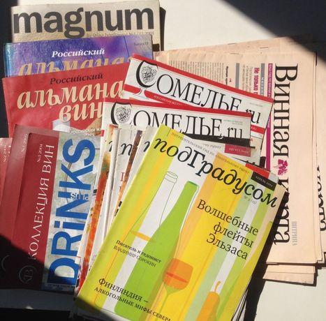 Ценителям вина Журналы газеты 2003-06 год.пересылаю наложным платежом