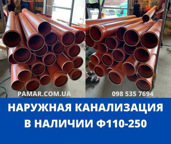 ПВХ Трубы для Канализации ДУ 110,160,200,250 со Склада в  Киеве