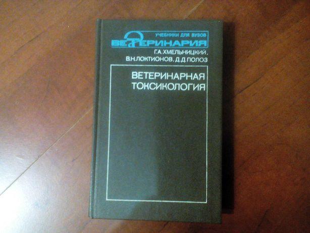 Учебник ветеринарная токсикология