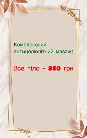 Антицеллюлитный массаж, метро лесная, 350грн