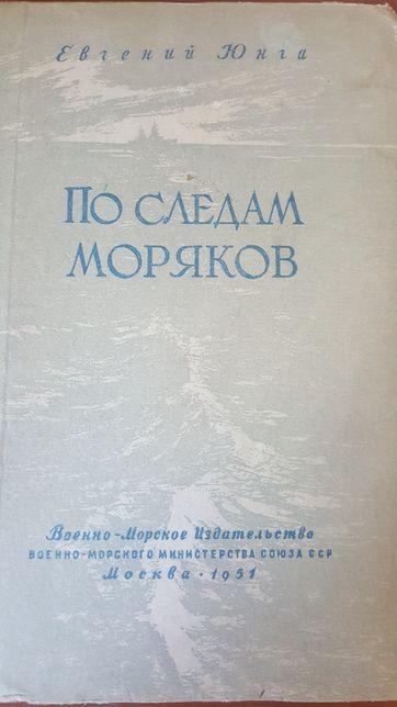 Евгений Юнга По следам моряков
