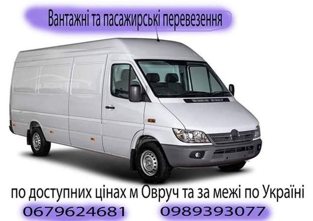 Грузоперевозки,пассажирские перевозки