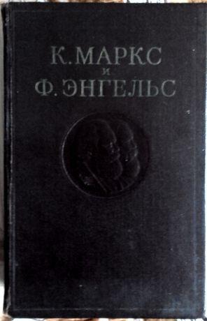 Книга К.Маркс и Ф.Энгельс ,Сочинения том 31.