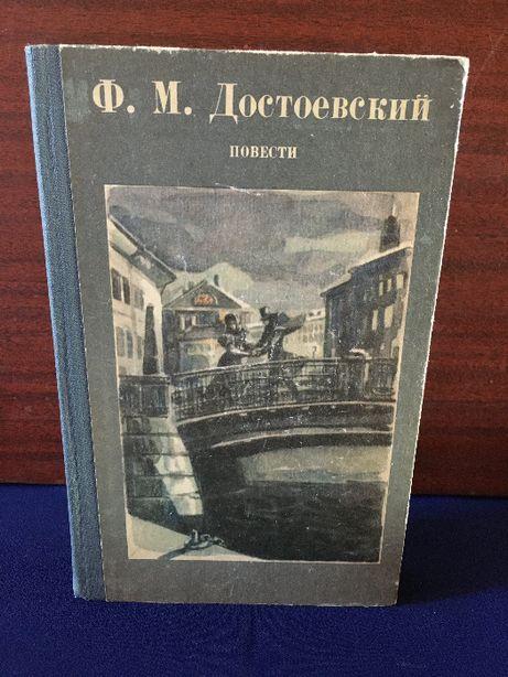 Достоевский Повести