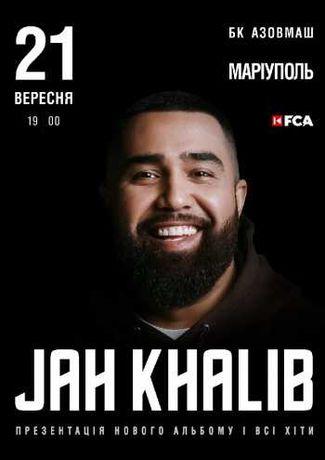 Продам билеты на концерт Jah Khalib 21 сентября Мариуполь