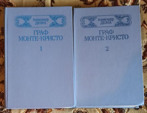 Книги Александр Дюма