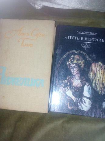 """Продам 6 томов """"Анжелики"""" Анн и Серж Голон .Стоимость 1 тома 60 грн"""
