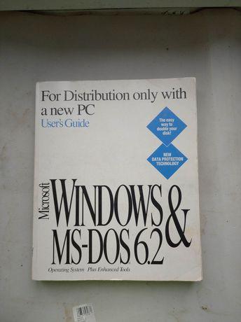 Книга MS-DOS 6.2