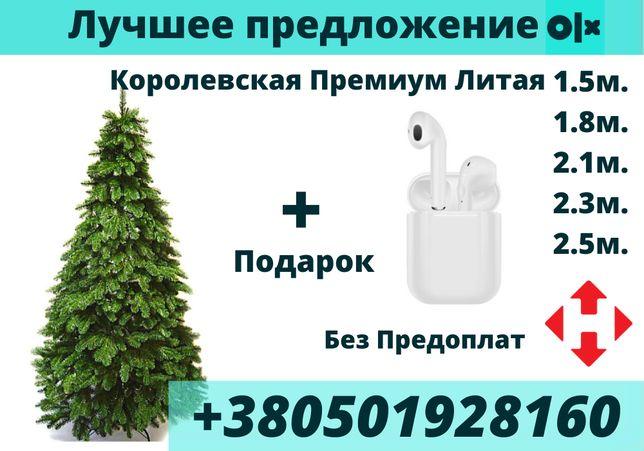 Искусственная Литая Елка Зеленая Королевская Премиум Ялинка/Сосна
