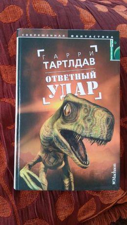 "Гарри Тартлдав ""Ответный удар"""