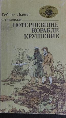Роберт Льюис Стивенсон «Потерпевшие кораблекрушение».