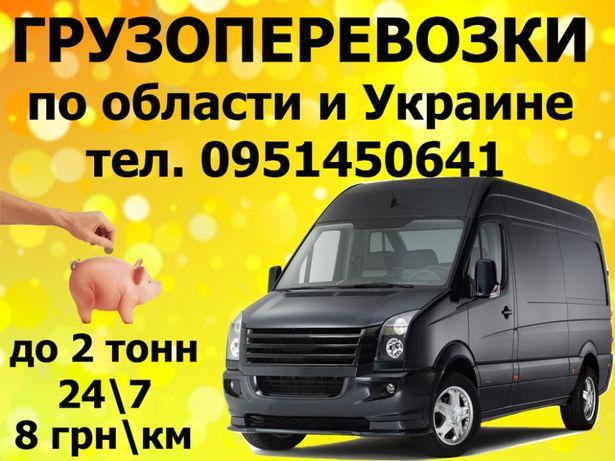 Грузоперевозки Станица Луганская - Северодонецк - Славянск - Харьков