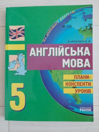 Книга планы уроков 5 класс Карпенко