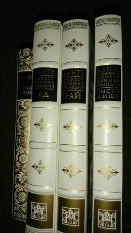 Данте, Божественная Комедия, в 3-х томах, изд. Вита Нова 2006