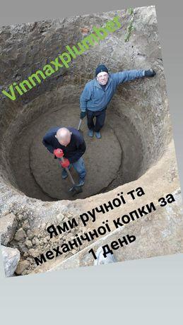 """Вигрібні ями ЗА ОДИН ДЕНЬ """" під ключ"""""""