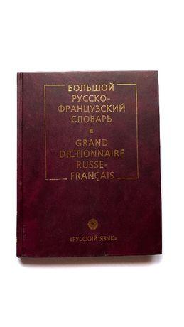 Большой русско-французский словарь. Л.В. Щерба