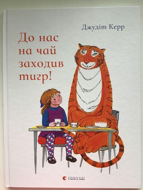 Дитячі книги. До нас заходив тигр. Джудіт Керр ВСЛ