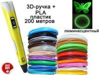 3D ручка +комплект PLA 20 цветов 200метров +трафареты