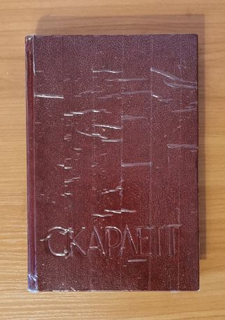 Александра Риплей: Скарлетт