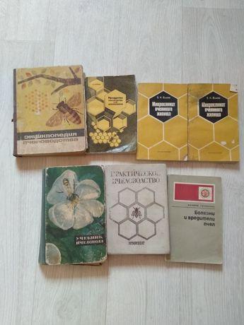 Пчеловодство, книги, журналы