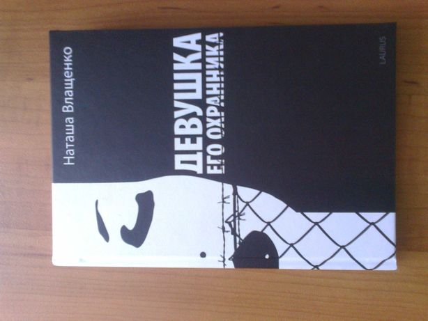 Продам книгу Наташи Влащенко Девушка его охранника