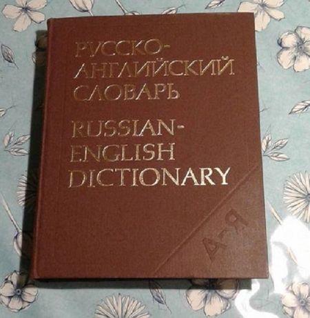 Російсько-англійський словник. А. І. Смирницький. 55 тисяч слів