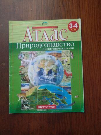 Атлас - природознавство з контурними картами 3-4 клас