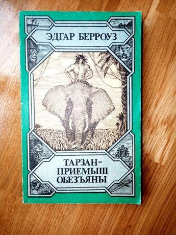 """Книга Э.Бероуз """"Тарзан - приемыш обезьяны"""""""
