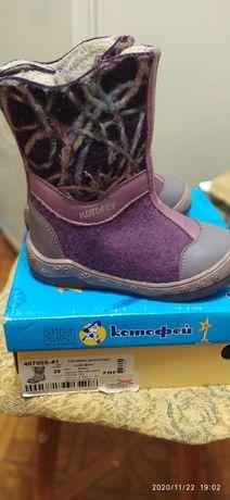 Зимняя удобная детская обувь .