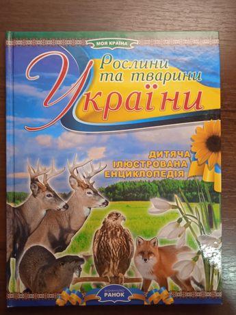 Дитяча енциклопедія