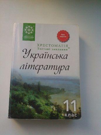 Хрестоматія. Українська література 11 клас.