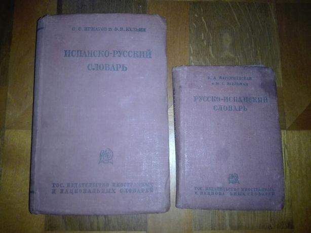 Русско-испанский словарь, 1937