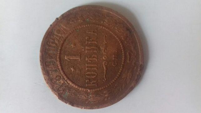 1 копейка 1879г