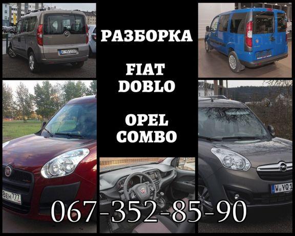 Разборка Opel Combo запчасти б/у Fiat Doblo 11-15 автошрот Добло Комбо