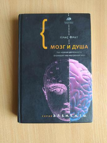 книга Мозг и душа (Крис Фрит)